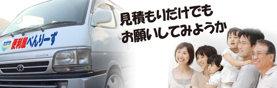 埼玉便利屋料金表