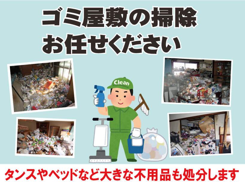 埼玉のゴミ屋敷の掃除と不用品を格安処分