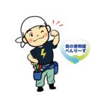 埼玉の便利屋で安い不用品処分業者