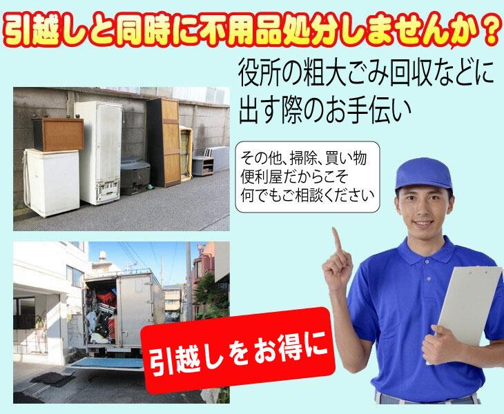 東京都豊島区千早の便利屋
