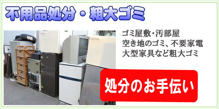 埼玉県草加市の便利屋で粗大ゴミ回収