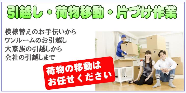 埼玉の便利屋で荷物移動を格安に