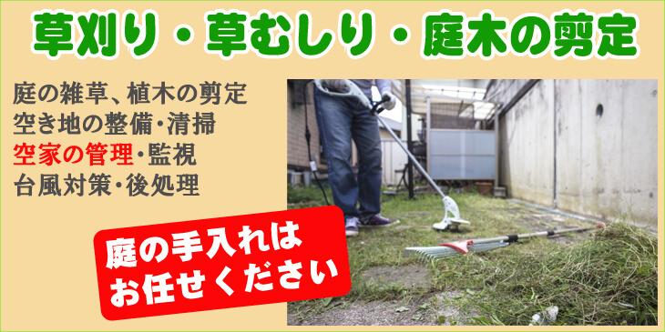埼玉の便利屋で草刈り、草むしりを格安に